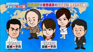 特番!池上彰の仮想通貨Bitcoin解説!