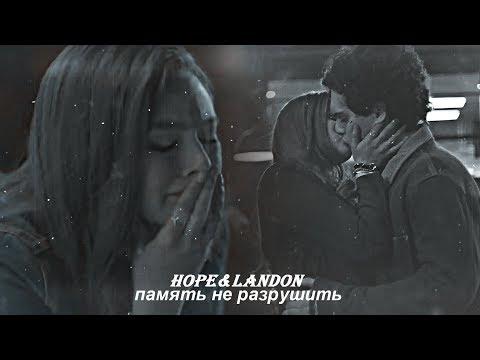 •Hope&Landon•  [память не разрушить]