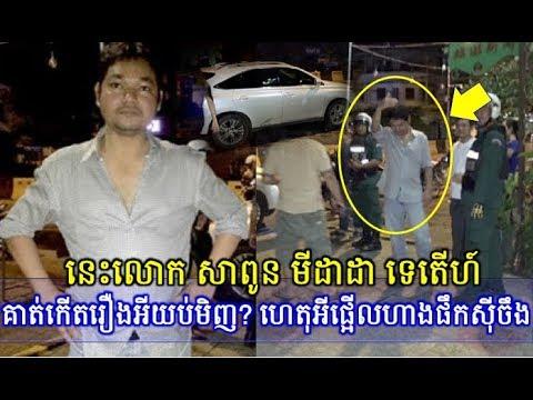 នេះ លោកសាពូន មីដាដា ទេតើហ៍ គាត់កើតរឿងអីយប់មិញនេះ,Khmer Hot News, Mr. SC Channel