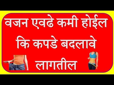 mp4 Weight Loss Tips Marathi, download Weight Loss Tips Marathi video klip Weight Loss Tips Marathi