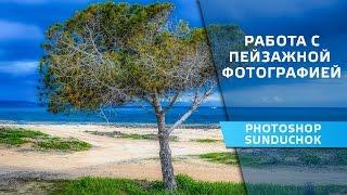 Работа с пейзажной фотографией # 3 | Обработка пейзажного фото в фотошопе