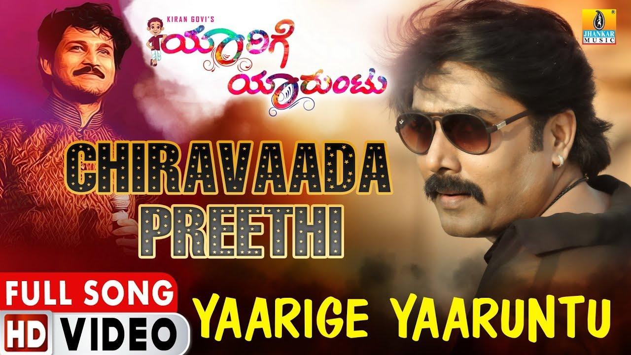 Chiravaada Preethi lyrics - Yaarige Yaaruntu - spider lyrics