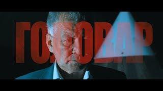 """""""Головар"""" - официальный трейлер криминальной драмы. Премьера 5 апреля 2018 года"""