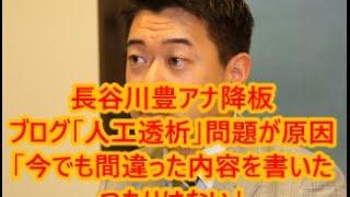 長谷川豊アナ降板ブログ「人工透析」問題が原因「今でも間違った内容を書いたつもりはない」即効性ニュース