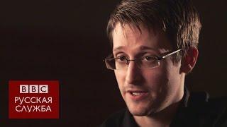 Эдвард Сноуден: интервью Би-би-си - BBC Russian