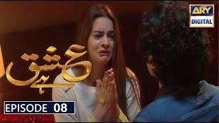 Ishq Hai Teaser 8   Ishq Hai Promo 8   Ishq Hai Teaser & Promo 8    Ishq Hai Episode 8