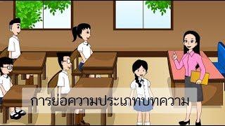 สื่อการเรียนการสอน การย่อความประเภทบทความ ป.5 ภาษาไทย