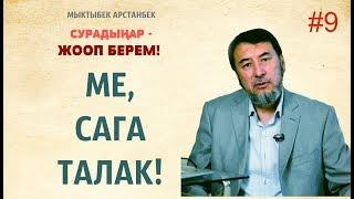 Мыктыбек АРСТАНБЕК. #9