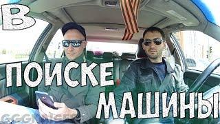 Как мы искали Авто для покупки в Казахстане, а купили в России!!/GGGKaiSer/Машина для РЫБАЛКИ