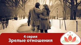 Зрелые отношения (4 серия)