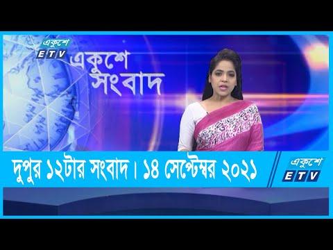 12 PM News || দুপুর ১২টার সংবাদ || 14 September 2021 || ETV News