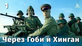 Через Гоби и Хинган 1 серия (драма, реж. Василий Ордынский, 1981г.)