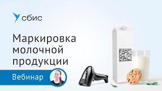 Маркировка молочной продукции для производителей