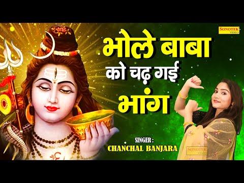 bhole baba ne vo dai bhaang