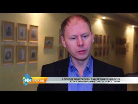 Новости Псков 13.12.2016 # В Пскове простились с Александром Роговым