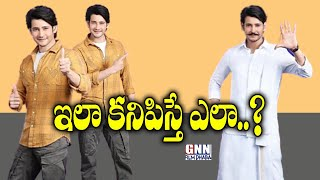 Mahesh Babu Flipkart Big Billion Days Ad Stills Goes Viral ????????| Mahesh New Hairstyle | GNN Film Dhaba