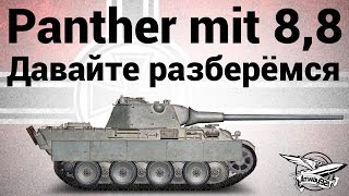 Panther mit 8,8 cm L/71 - Давайте разберёмся