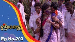 Nua Bohu | Full Ep 203 | 9th Mar 2018 | Odia Serial - TarangTV