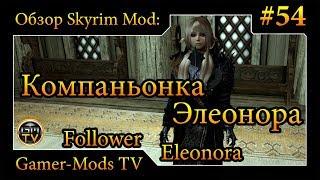 ֎ Компаньонка Элеонора / Follower - Eleonora ֎ Обзор мода для Skyrim ֎ #54