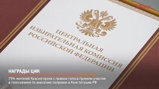 Награды ЦИК