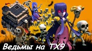 Как атаковать ведьмами на ТХ9 Снос фулл ТХ9 на 3 звезды ведьмами Атака ведьмами на КВ