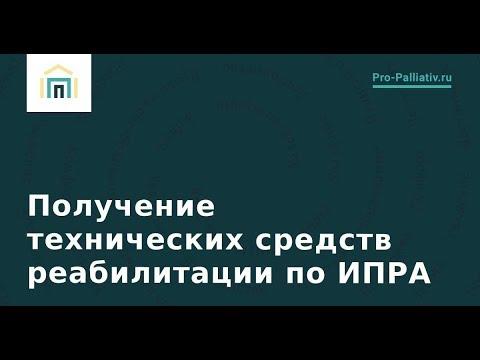 Вебинар: Получение технических средств реабилитации по ИПРА
