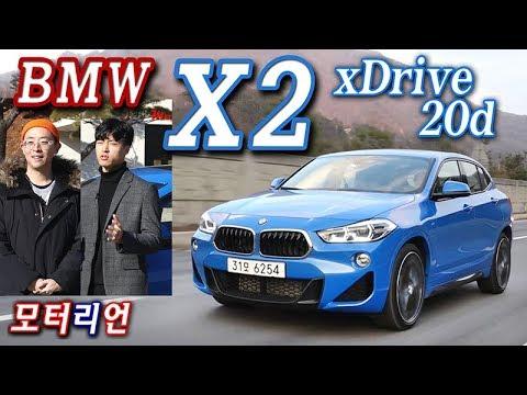모터리언 BMW X2