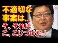 萩生田幹事長代行とFNNが「不適切な事案」を丁寧に解説しちゃったぞ!「そ、それはこじつけだ 」