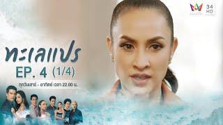 ทะเลแปร | EP.4 (1/4) | 19 ม.ค.63 | Amarin TVHD34