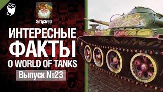 Интересные факты о WoT №23 - от Sn1p3r90 [World of Tanks]
