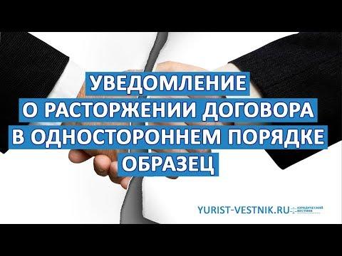 Уведомление о расторжении договора в одностороннем порядке ОБРАЗЕЦ