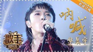 "Hua Chenyu《呐喊》Scream ""Singer 2018"" Episode 13【Singer Official Channel】"