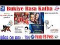 #Bukiye #Rasa #Katha #Funny #FB #Posts202103252- 785
