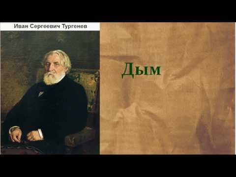 Иван Сергеевич Тургенев.   Дым.  аудиокнига.