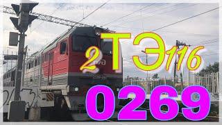 Тепловоз 2ТЭ116У 0269 с разновагонным товарным составом.