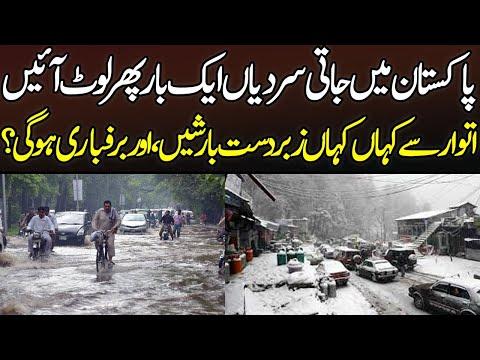 پاکستان میں موسلادھار باریشوں کا امکان ہے