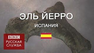 "Сериал Би-би-си ""Острова"": Эль Йерро - BBC Russian"