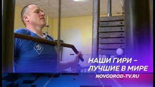 Сотрудник ДПС Александр Чегорев стал участником мирового рекорда по гиревому спорту