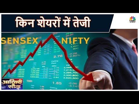 किन शेयरों में तेजी, किन शेयरों में मंदी   Aakhiri Sauda   CNBC Awaaz