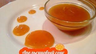 Апельсиновый соус. Рецепт. Как приготовить
