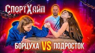 ПОДРОСТОК vs БОРЦУХА/ СПОРТХАЙП Лучший спортпит - https://www.myprotein.ru/  Сегодня с вами наше новое шоу СПОРТХАЙП и сегодня вас ждет сумасшедшая заруба между БОРЦУХОЙ и ПОДРОСТОКА. Будет 5 бешеных раундов, в котором будет как и борьба так и ЖЕСТКИЕ испытания! Кто победит в первом выпуске СПОРТХАЙПА? Приятного просмотра  Полина - https://www.instagram.com/cheraneva_p  Илайда - https://www.instagram.com/hachka_/ Подписаться на мой канал: https://goo.gl/YrWVRv Мой Инстаграм: https://www.instagram.com/stoliaroval... Наш сайт: https://eazy-way.com/ Реклама, сотрудничество:  stolyarov@wildjam.ru
