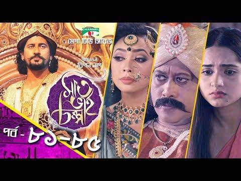 সাত ভাই চম্পা   Saat Bhai Champa   EP 81 to 85   Mega TV Series   Channel i TV