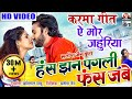 Has Jhan Pagli Fas Jabe | A Mor Jahuriya | Chhattisgarhi Film | Karma | Man | Anikriti | Satish Jain video download