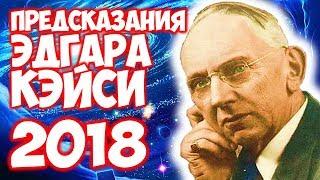 ПРЕДСКАЗАНИЯ ЭДГАРА КЕЙСИ НА 2018 ГОД. ЧТО НАС ЖДЕТ в 2018 😂