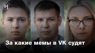 Мемы в VK, за которые судят в Барнауле