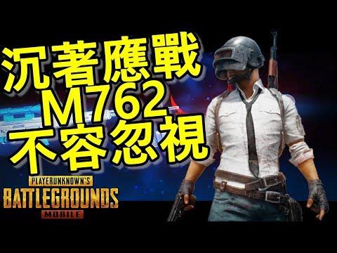 【PUBG Mobile 絕地求生】沉著應戰 M762不容忽視