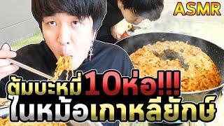 ครั้งแรกเกาหลีบ้าต้มบะหมี่เกาหลี10ห่อด้วยหม้อเกาหลี!!! อร่อยที่สุดในโลก!!!