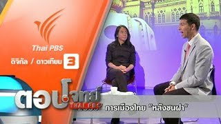 """ตอบโจทย์ - """"2559"""" การเมืองไทย """"หลังชนฝา"""""""