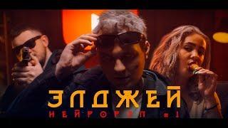 МС ХОВАНСКИЙ и его НЕЙРОРЭП #1 - ЭЛДЖЕЙ