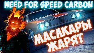Открыть всё ♠ Победить всех ♠ Need For Speed Carbon